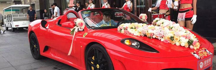 史上最豪华婚车